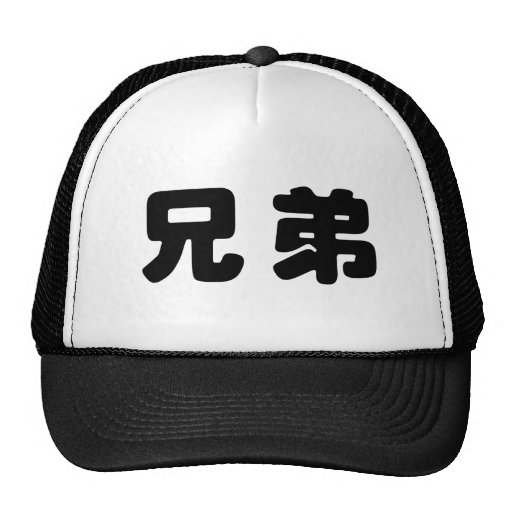Chinese Symbol for brotherhood Trucker Hat
