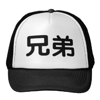 Chinese Symbol for brotherhood Hats