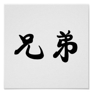 Chinese Symbol for brotherhood Poster