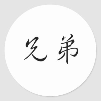 Chinese Symbol for brotherhood Round Sticker