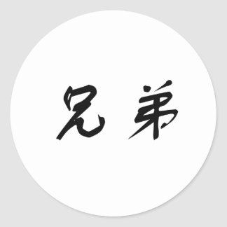 Chinese Symbol for brotherhood Round Stickers