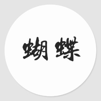 Chinese Symbol for butterfly Round Stickers