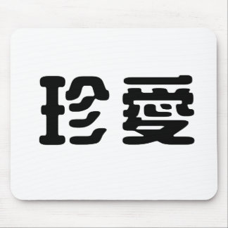 Chinese Symbol for cherish Mouse Pads