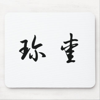 Chinese Symbol for cherish Mousepads