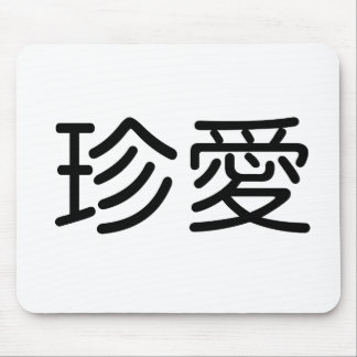 Chinese Symbol for cherish Mouse Pad