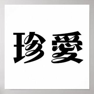 Chinese Symbol for cherish Poster