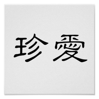 Chinese Symbol for cherish Posters