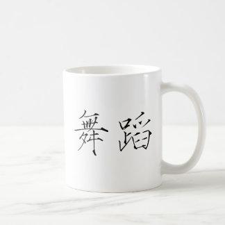 Chinese Symbol for dance Basic White Mug
