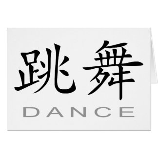Chinese Symbol for Dance Card
