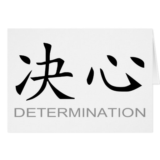 Chinese Symbol for Determination Cards