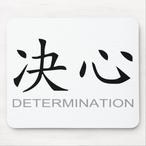 Chinese Symbol for Determination Mousepads