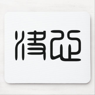Chinese Symbol for determination Mouse Pad