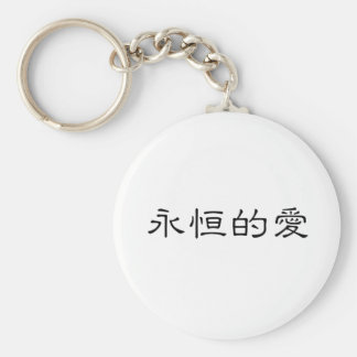 Chinese Symbol for eternal love Basic Round Button Key Ring