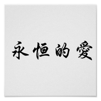 Chinese Symbol for eternal love Poster