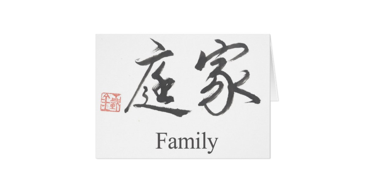 chinese symbol for family greeting card zazzle