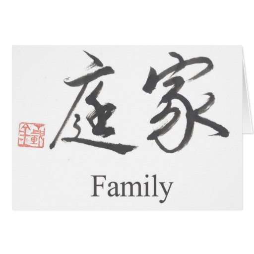 chinese symbol for family greeting cards zazzle