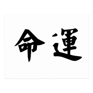 Chinese Symbol for fate, destiny Postcard