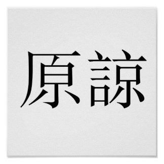 Chinese Symbol for forgive Posters