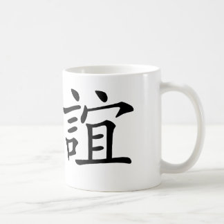 Chinese Symbol for friendship Coffee Mug