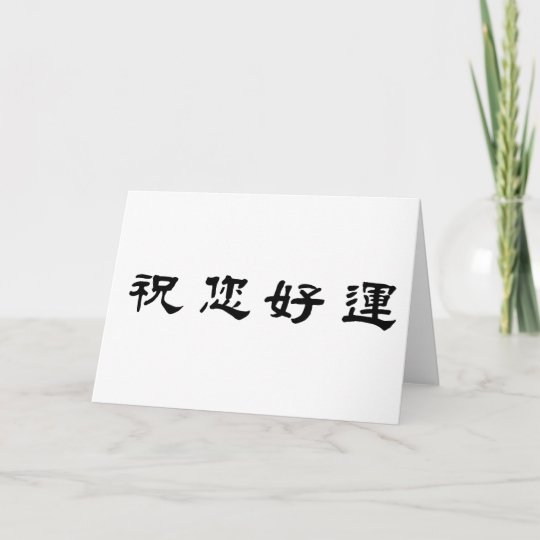 Chinese Symbol For Good Luck Card Zazzle