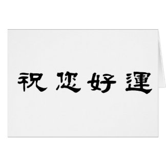 Chinese Symbol for good luck Card