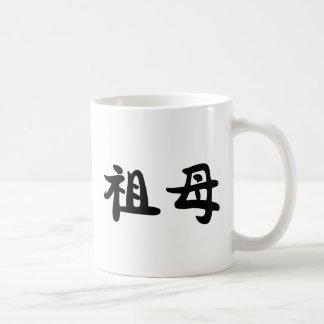Chinese Symbol for grandmother Basic White Mug