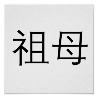 Chinese Symbol for grandmother Poster