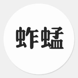 Chinese Symbol for grasshopper Classic Round Sticker