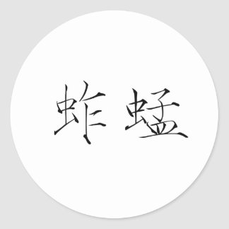 Chinese Symbol for grasshopper Classic Round Sticker