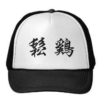 Chinese Symbol for grouse Mesh Hats