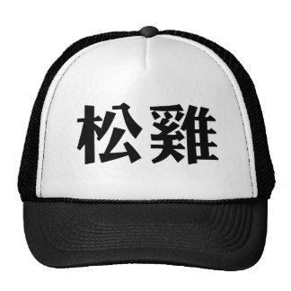 Chinese Symbol for grouse Trucker Hat