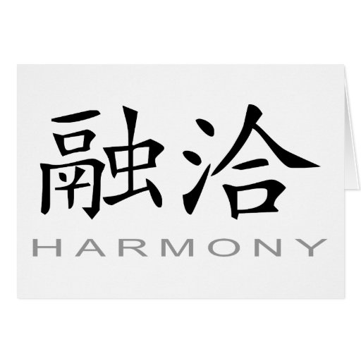 Chinese Symbol for Harmony Greeting Card
