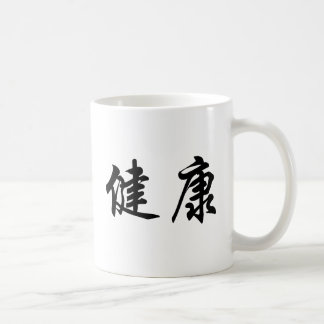 Chinese Symbol for health Coffee Mug