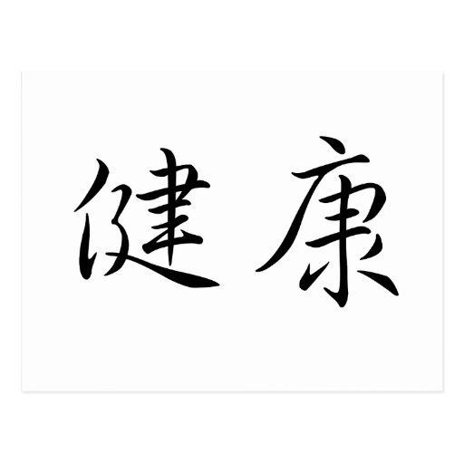 Chinese Symbol for health Post Card