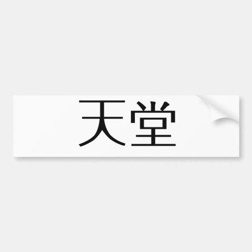 Chinese Symbol for heaven Bumper Sticker