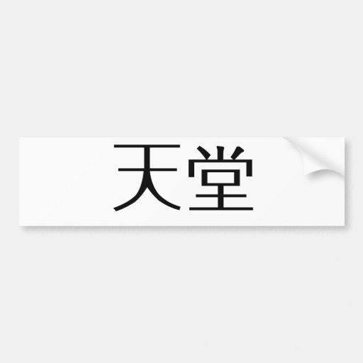 Chinese Symbol for heaven Car Bumper Sticker