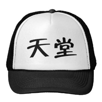Chinese Symbol for heaven Mesh Hat