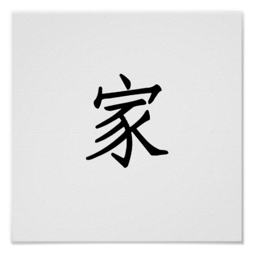 Chinese Symbol for home Print