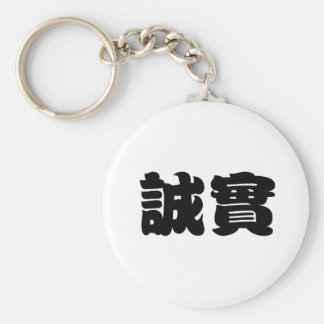 Chinese Symbol for honesty Key Chains
