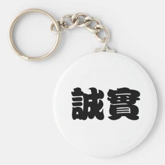 Chinese Symbol for honesty Key Ring