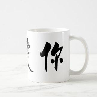 Chinese Symbol for i love you Basic White Mug