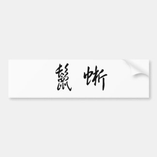 Chinese Symbol for iguana Bumper Sticker