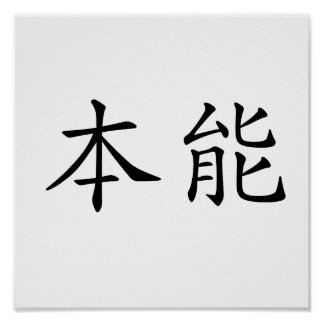 Chinese Symbol for instinct Poster