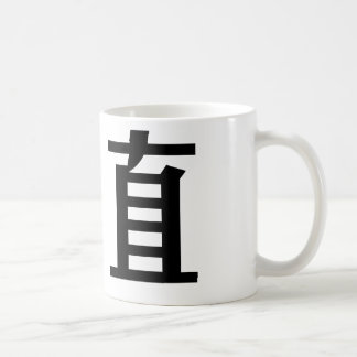Chinese Symbol for integrity Coffee Mug