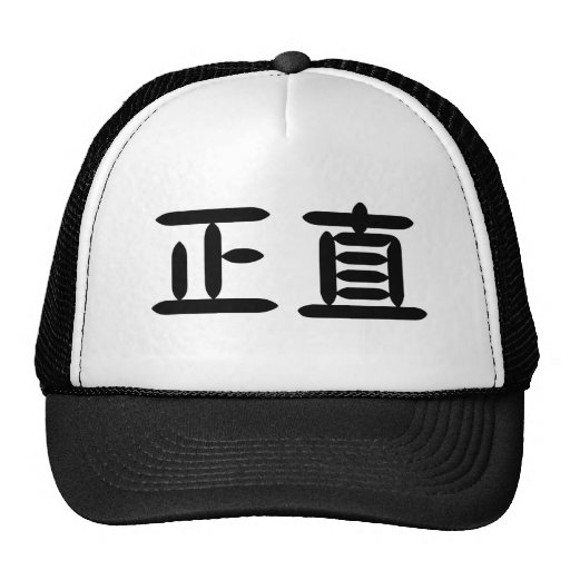 Chinese Symbol for integrity Trucker Hat