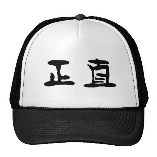 Chinese Symbol for integrity Hat