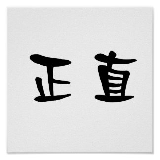 Chinese Symbol for integrity Poster