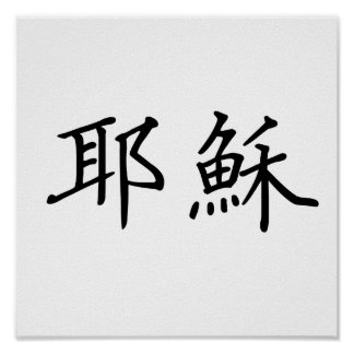 Chinese Symbol for jesus Poster