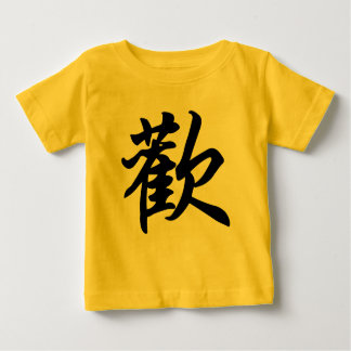 Chinese symbol for Joy  (brushed) Baby T-Shirt