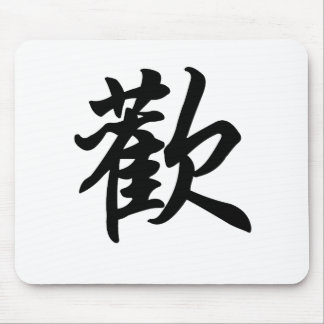 Chinese symbol for Joy  (brushed) Mouse Mat